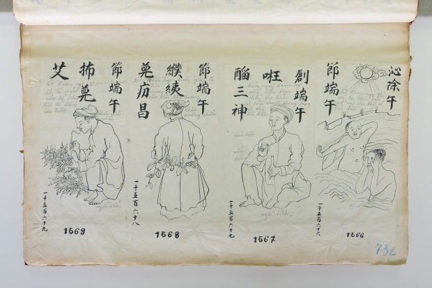 Collection of unpublished drawings (and pencil commentaries) currently held by Keio University in Tokyo, Japan